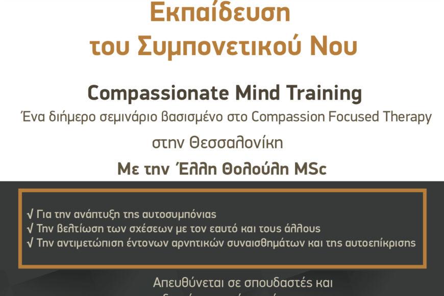 """""""Εκπαίδευση του Συμπονετικού Νου (Compassionate Mind Training)"""" διήμερο σεμινάριο στις 19-20 Μαΐου 2018"""